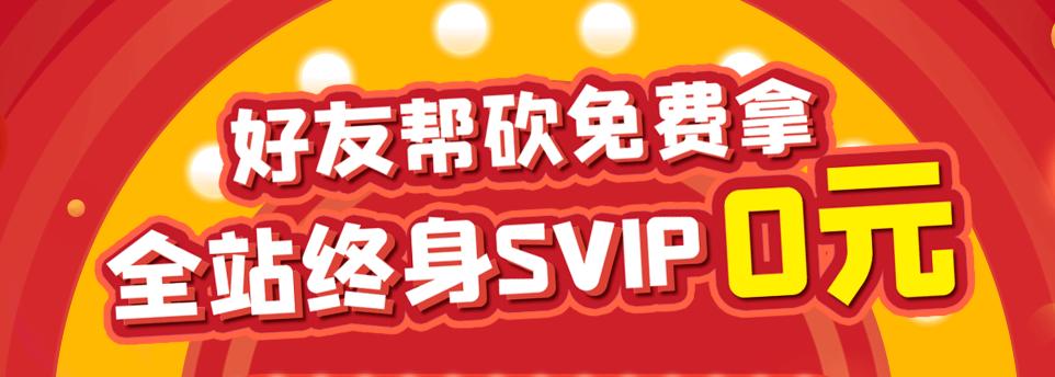 免费撸千图网全站终生SVIP会员啦-价值298元插图