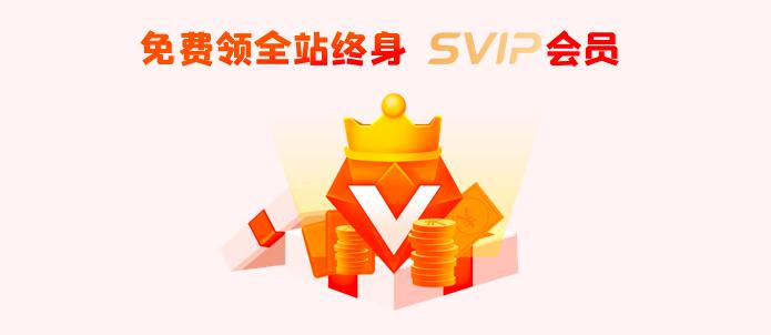 免费撸千图网全站终生SVIP会员啦-价值298元
