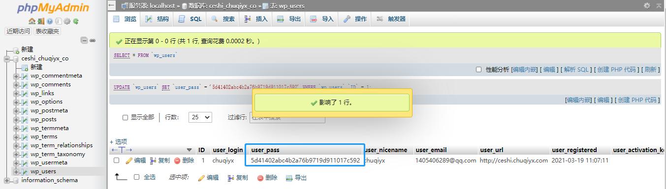 WordPress程序忘记后台登录密码该怎么解决呢-新手教程插图4