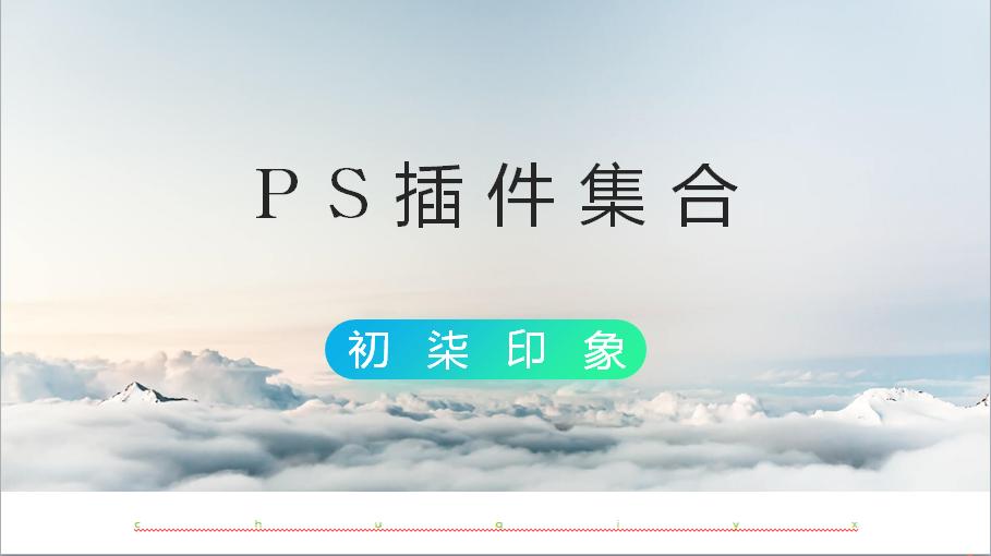 免费下载PS插件集合,支持磨皮,抠图,滤镜等|MAC系统版本与Win版本,一键安装