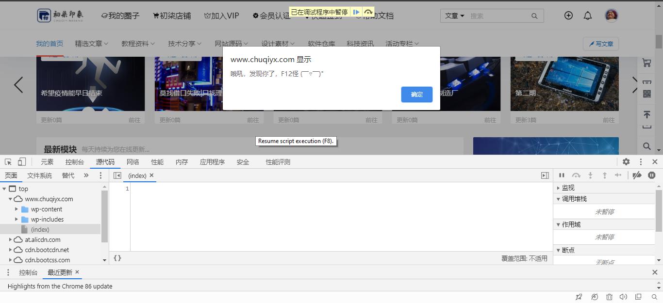 如何禁止别人用F12键,查看网页代码与样式插图