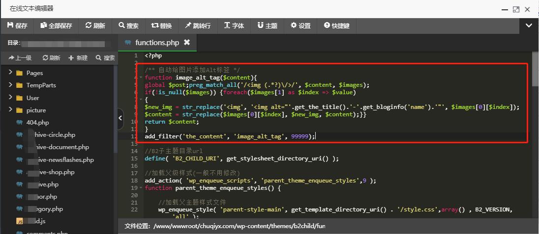 WordPress程序|如何给自己网站图片上添加alt标签-新手教程插图1