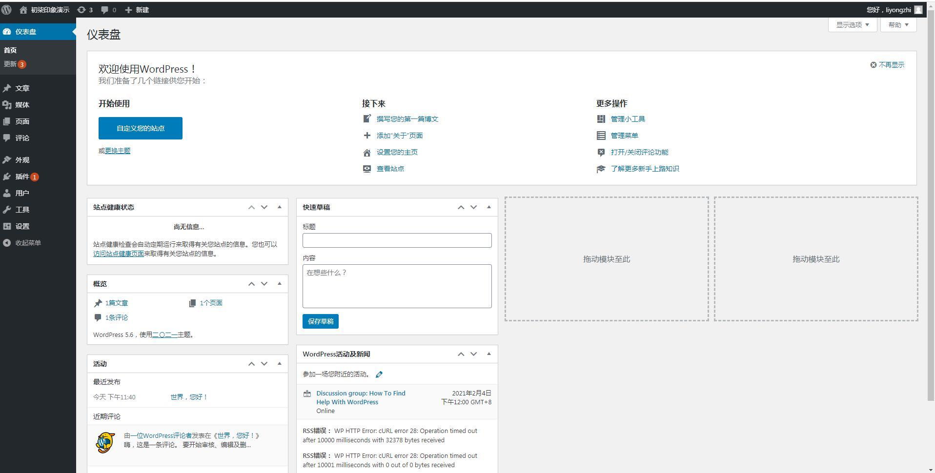 新手入门如何安装WordPress程序与最新WordPress5.7版本下载插图12