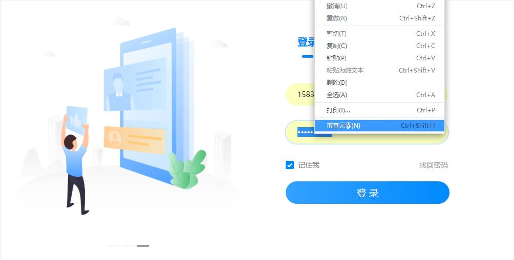 教你一招如何在别人电脑上快速查到网页上保存的密码插图1