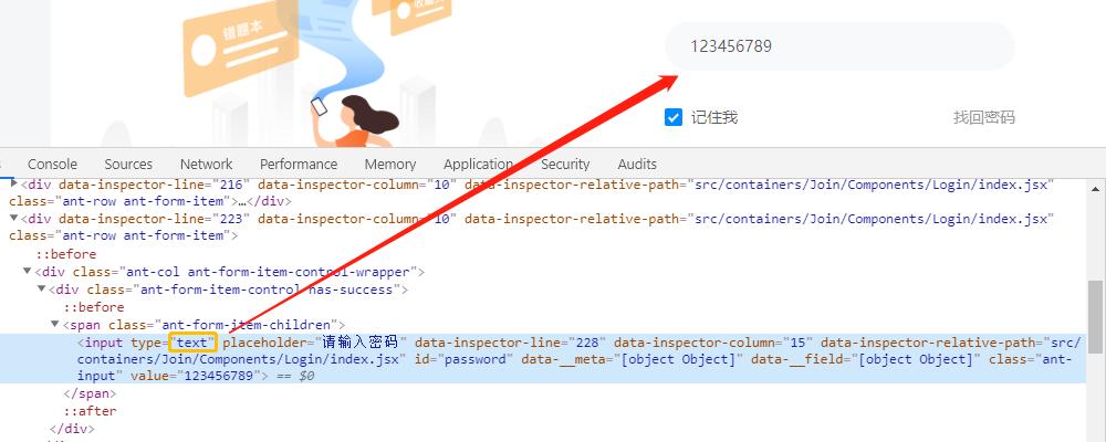 教你一招如何在别人电脑上快速查到网页上保存的密码插图3