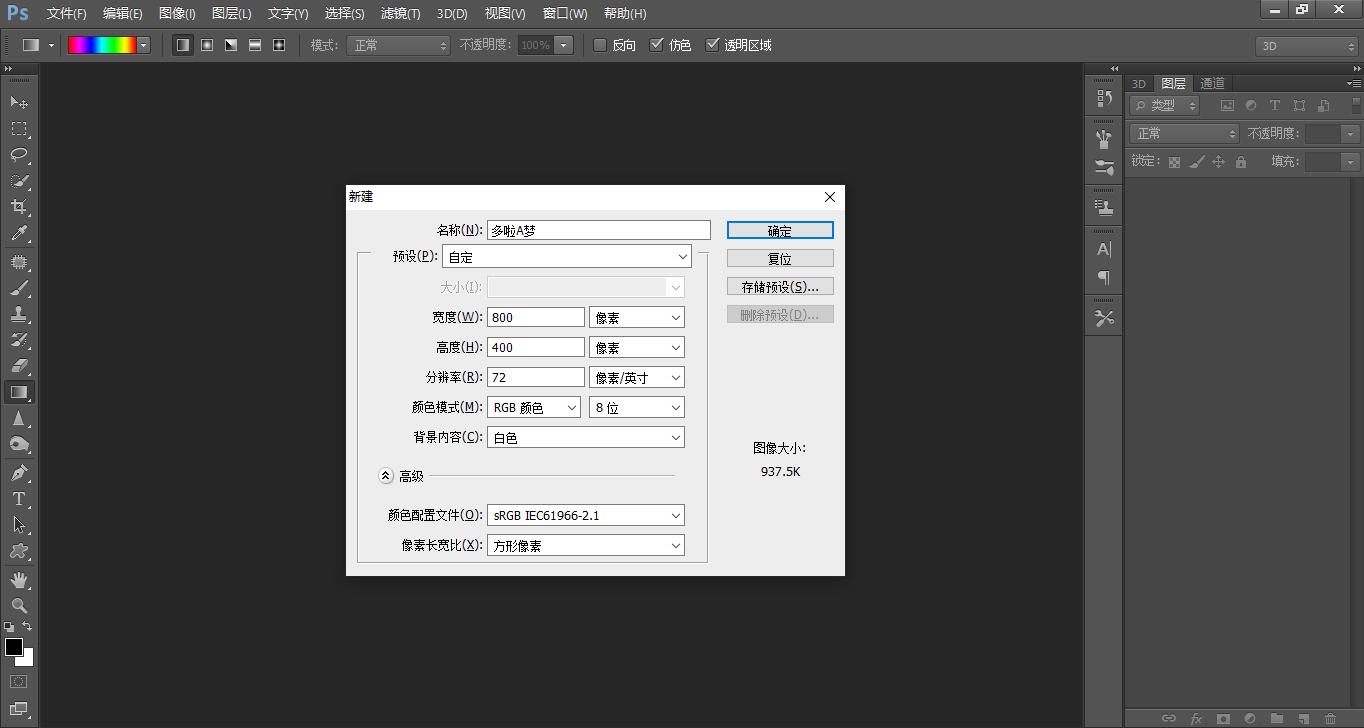 利用Photoshop CS6设计漂亮多啦A梦卡通风格字体最细图文插图1