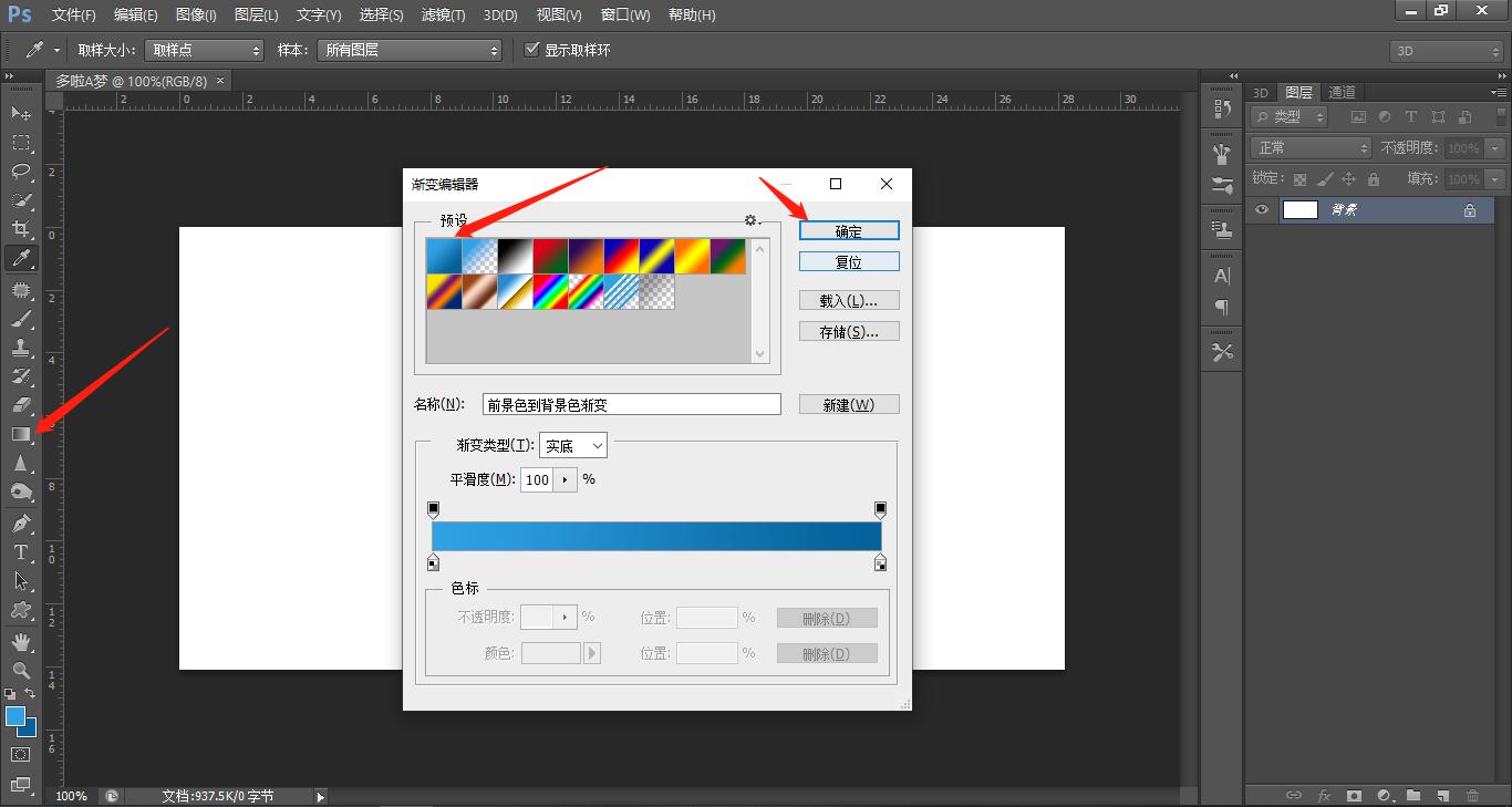 利用Photoshop CS6设计漂亮多啦A梦卡通风格字体最细图文插图3