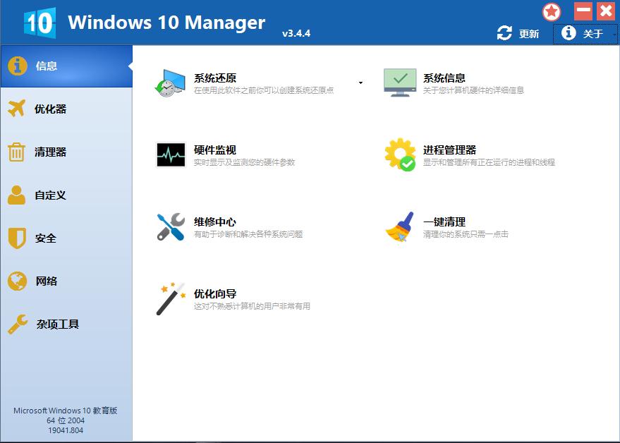 最新Windows10Manager优化软件 V3.4.4版本 免激活绿色版插图