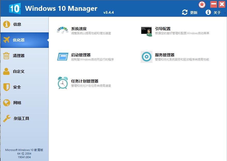 最新Windows10Manager优化软件 V3.4.4版本 免激活绿色版插图1