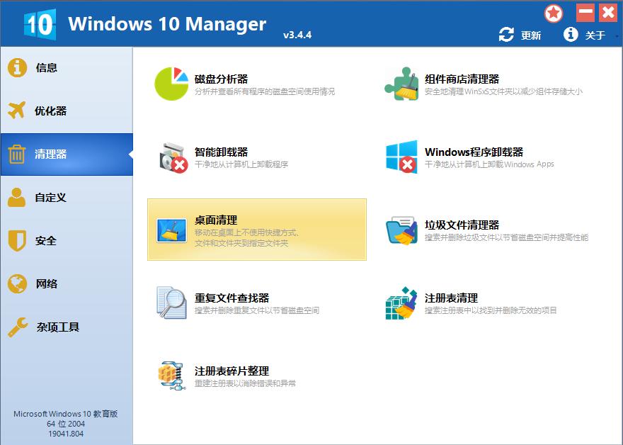 最新Windows10Manager优化软件 V3.4.4版本 免激活绿色版插图2