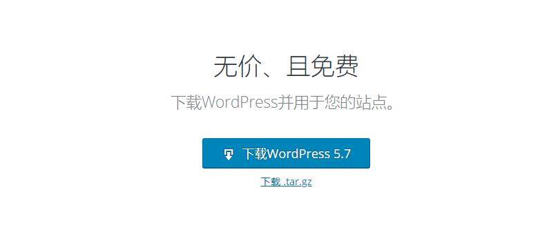新手入门如何安装WordPress程序与最新WordPress5.7版本下载插图2