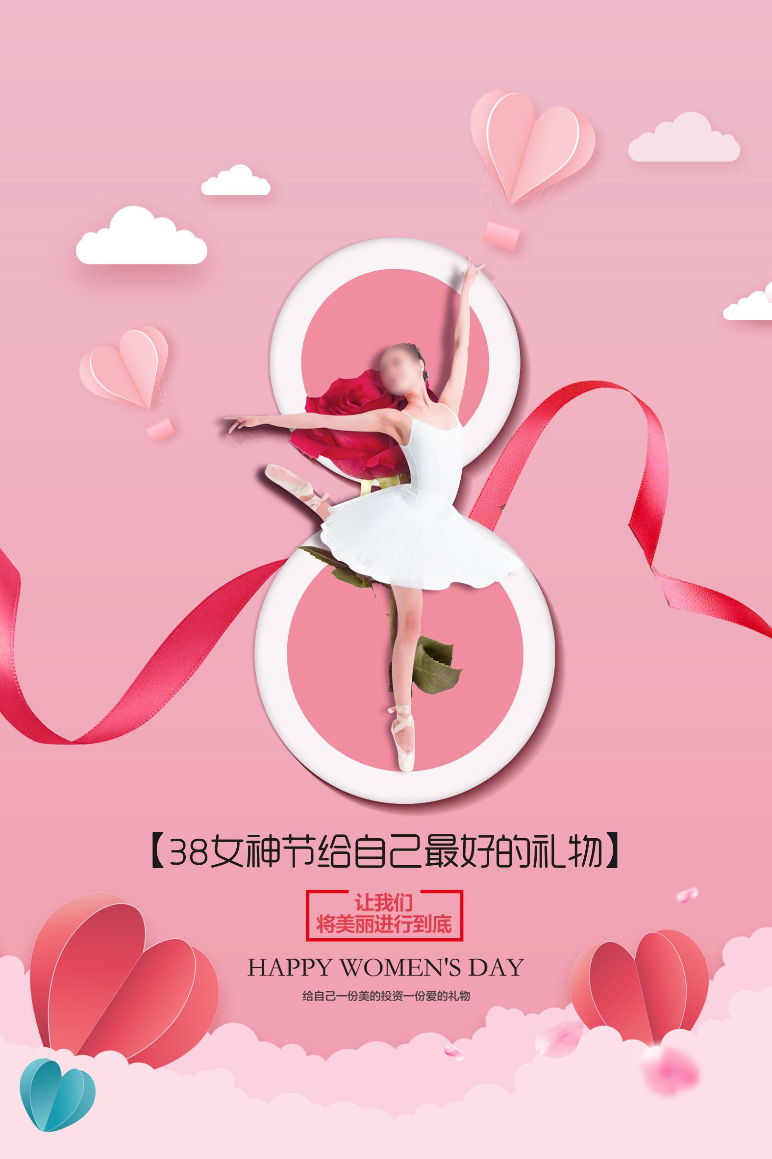 粉色系列三八妇女节38女神节 促销 表白海报模板插图1