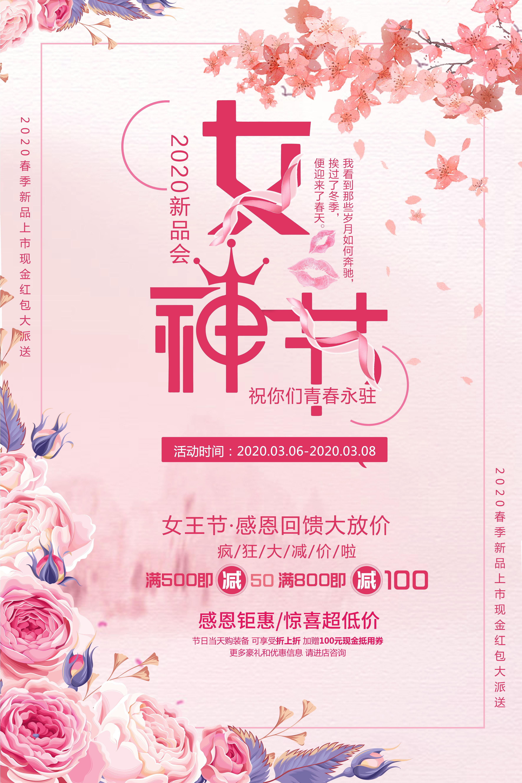 粉色系列三八妇女节38女神节 促销 表白海报模板插图3