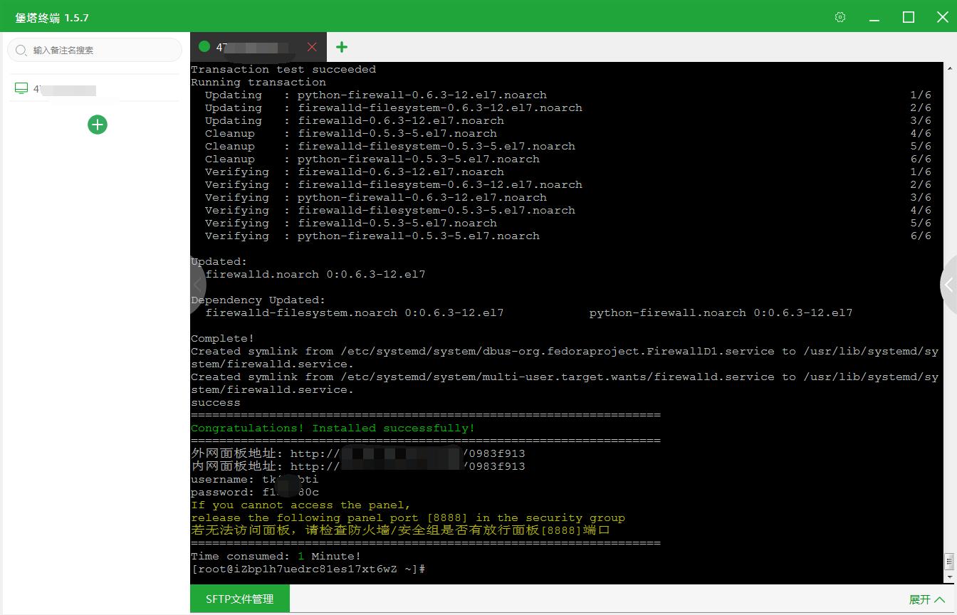 快速搭建宝塔Linux面板新手安装教程与安全组放行|纤细图文教程插图7