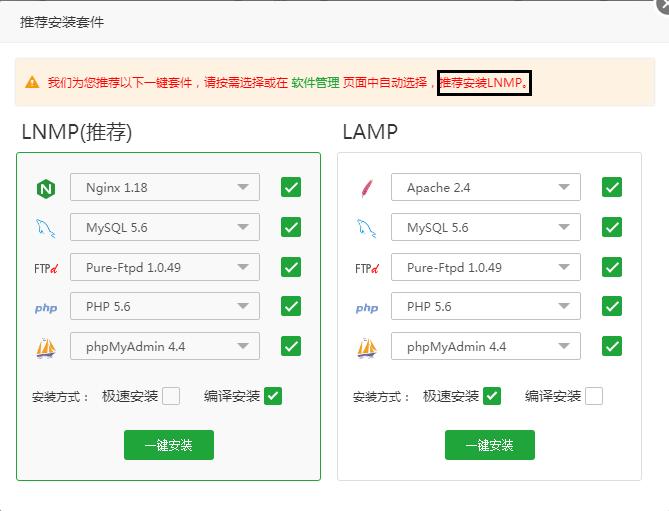 快速搭建宝塔Linux面板新手安装教程与安全组放行|纤细图文教程插图9
