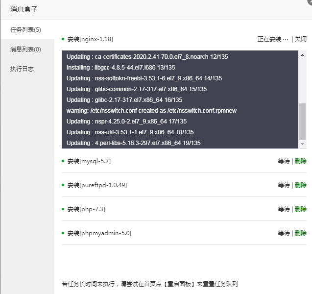 快速搭建宝塔Linux面板新手安装教程与安全组放行|纤细图文教程插图10