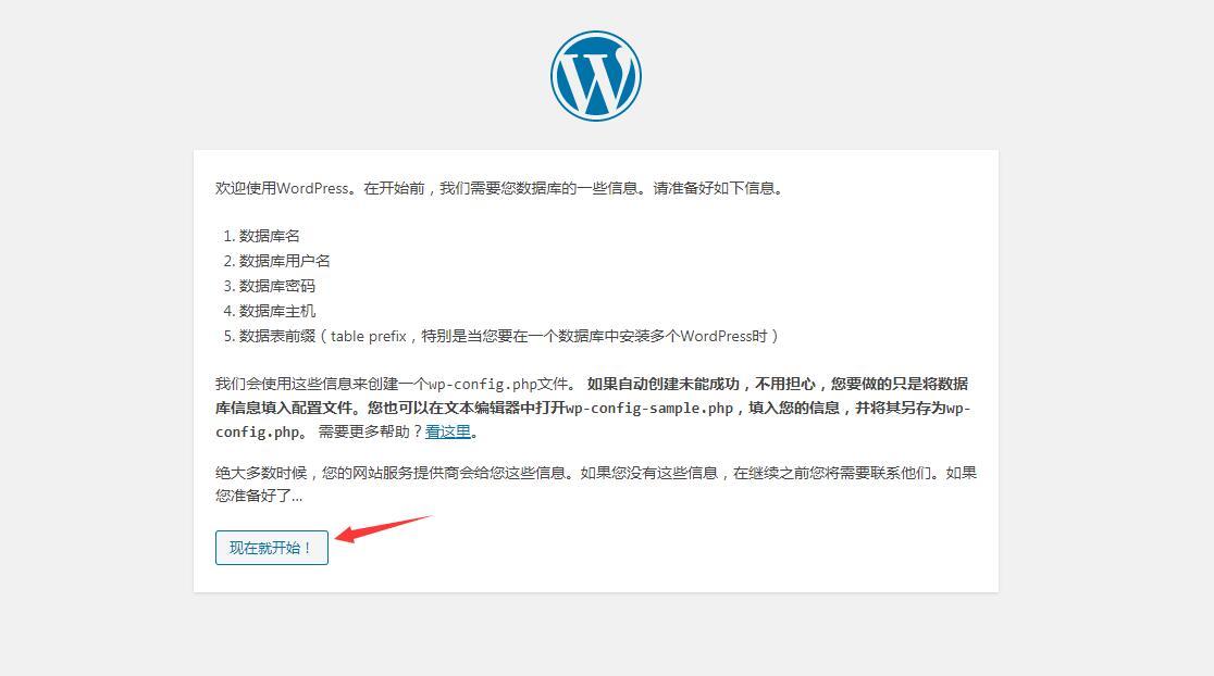 新手入门如何安装WordPress程序与最新WordPress5.7版本下载插图8
