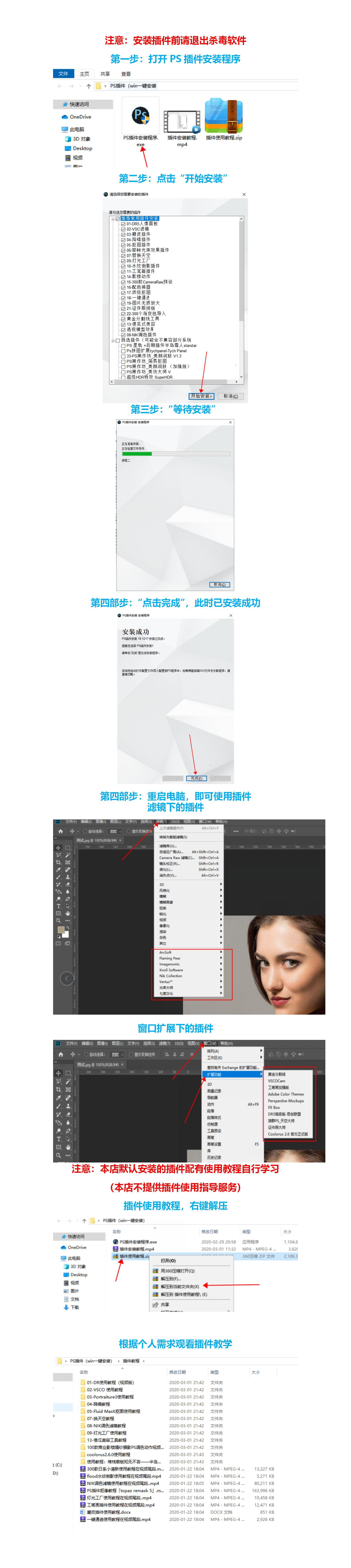 免费下载PS插件集合,支持磨皮,抠图,滤镜等|MAC系统版本与Win版本,一键安装插图