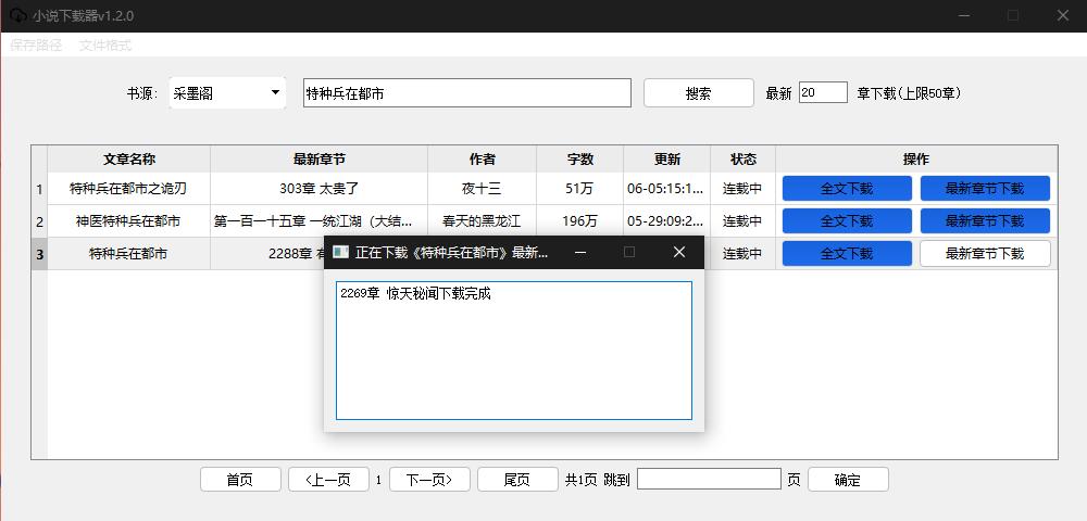 PC端小说免费下载器|最新V1.2.0版本,支持笔趣阁,炫书网等插图