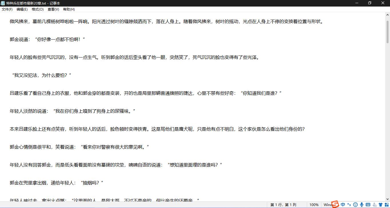 PC端小说免费下载器|最新V1.2.0版本,支持笔趣阁,炫书网等插图1