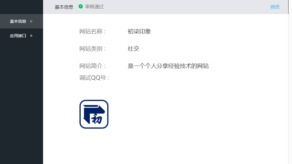 如何在自己网站上配置QQ社交登录-新手教程插图1