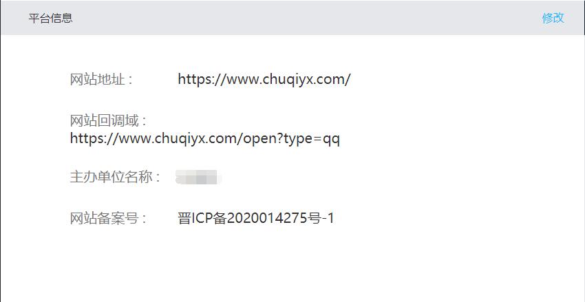 如何在自己网站上配置QQ社交登录-新手教程插图2