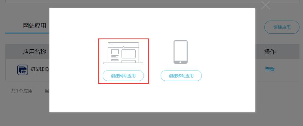 如何在自己网站上配置QQ社交登录-新手教程插图5