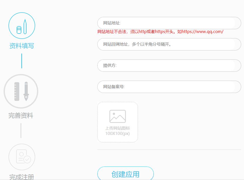 如何在自己网站上配置QQ社交登录-新手教程插图7