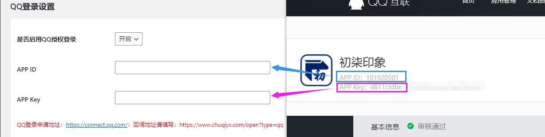 如何在自己网站上配置QQ社交登录-新手教程插图9