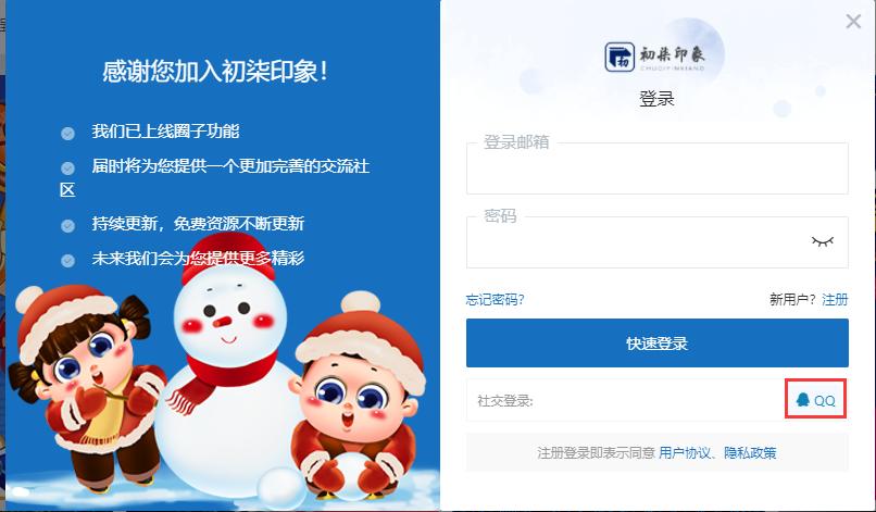 如何在自己网站上配置QQ社交登录-新手教程插图10