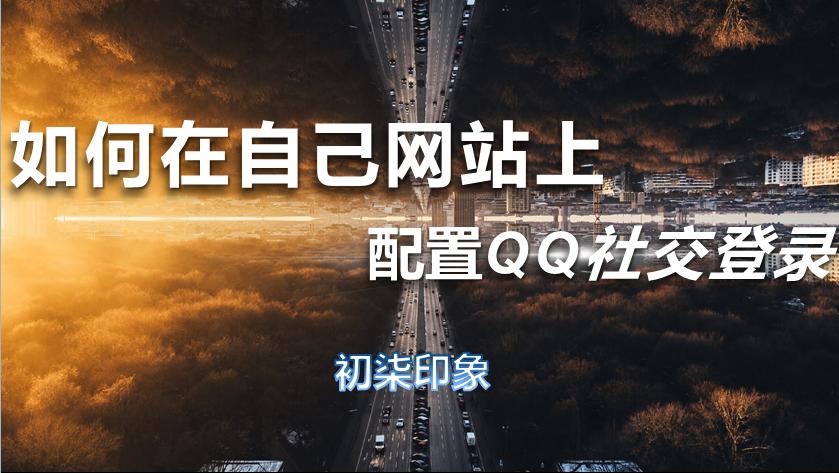 如何在自己网站上配置QQ社交登录-新手教程