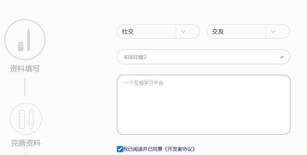 如何在自己网站上配置QQ社交登录-新手教程插图6
