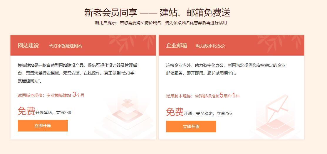 新网2021年4月份-免费1元撸域名+网站+企业邮箱|暖春优惠活动插图2