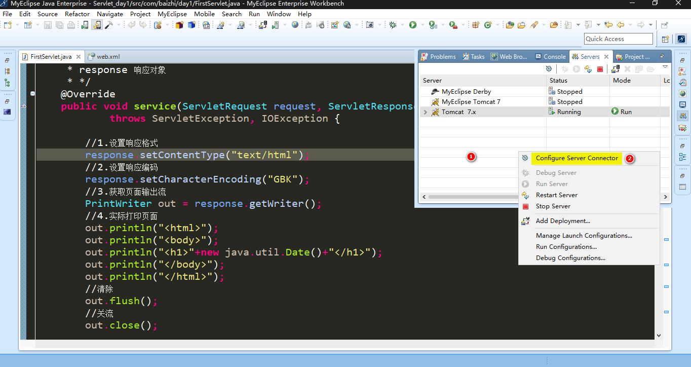 在Myeclipse中集成Tomcat服务器与创建web项目及项目部署教程插图1