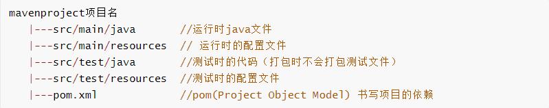 maven的环境搭建与手工搭建maven项目-图文教程插图4