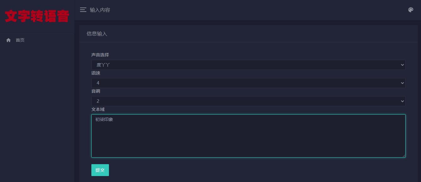 百度AIP文字转语言PHP在线文字转语音合成源码插图