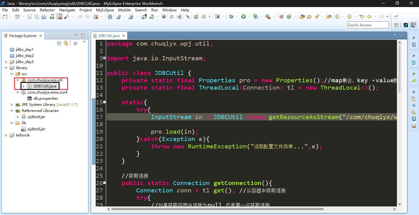 在MyEclipse如何搭建一个完整的JDBC项目环境呢?插图9