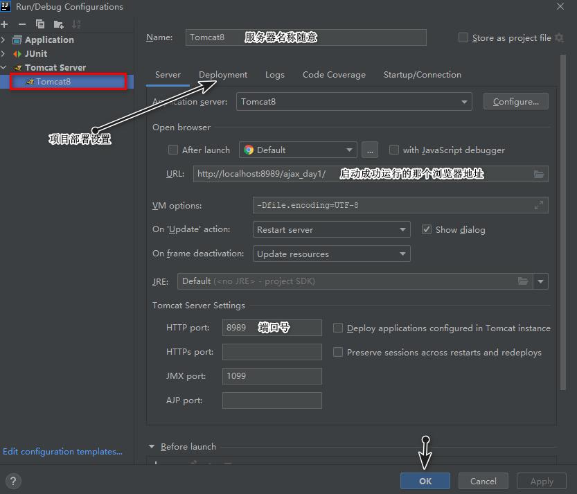 在IDEA开发工具上如何部署Tomcat服务器以及部署Maven创建web项目插图12