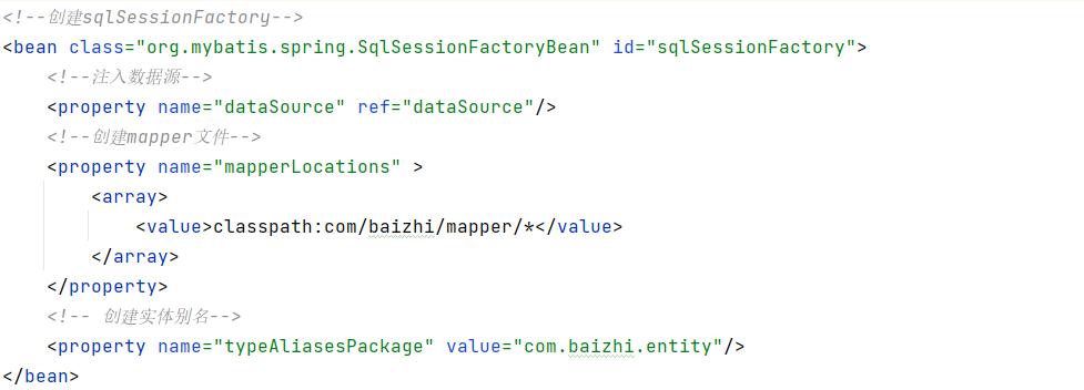 spring框架+Mybatis框架整合步骤流程-Spring框架插图7