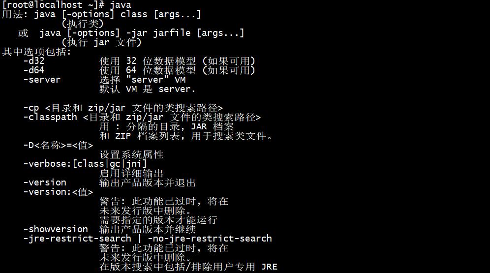 在Linux系统开发时-如何在Linux系统上安装Java_JDK工具包呢插图5
