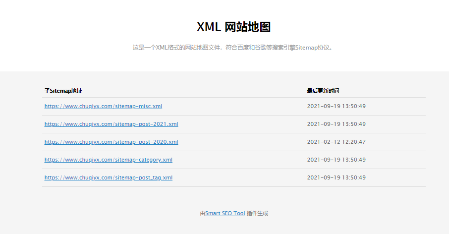 WordPress网站地图报错error on line 4 at column 6: XML declaration allowed only at the start of the document-【已解决】插图5