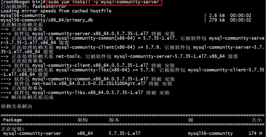 如何在Linux系统上在线安装Mysql服务5.7版本-图文教程插图3
