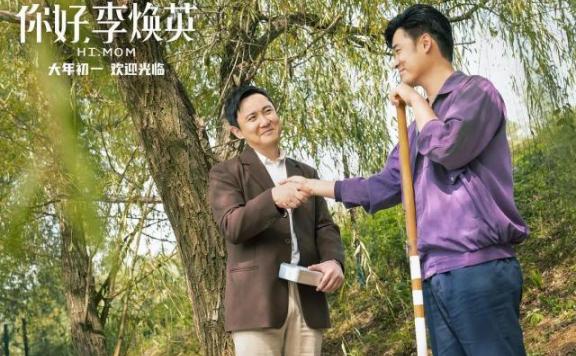 免费分享下载10部2021年最新电影高清版 你好,李焕英