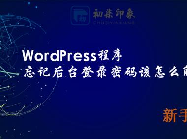 WordPress程序忘记后台登录密码该怎么解决呢-新手教程