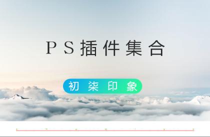 免费下载PS插件集合,支持磨皮,抠图,滤镜等 MAC系统版本与Win版本,一键安装