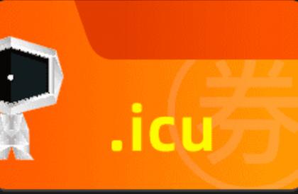 免费领取阿里云全球注册量领先的新顶级域名|.icu域名-阿里云