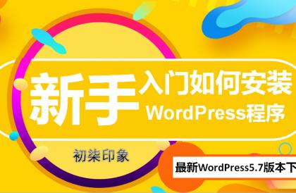 新手入门如何安装WordPress程序与最新WordPress5.7版本下载