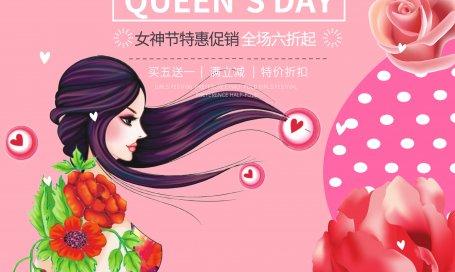 粉色系列三八妇女节38女神节 促销 表白海报模板