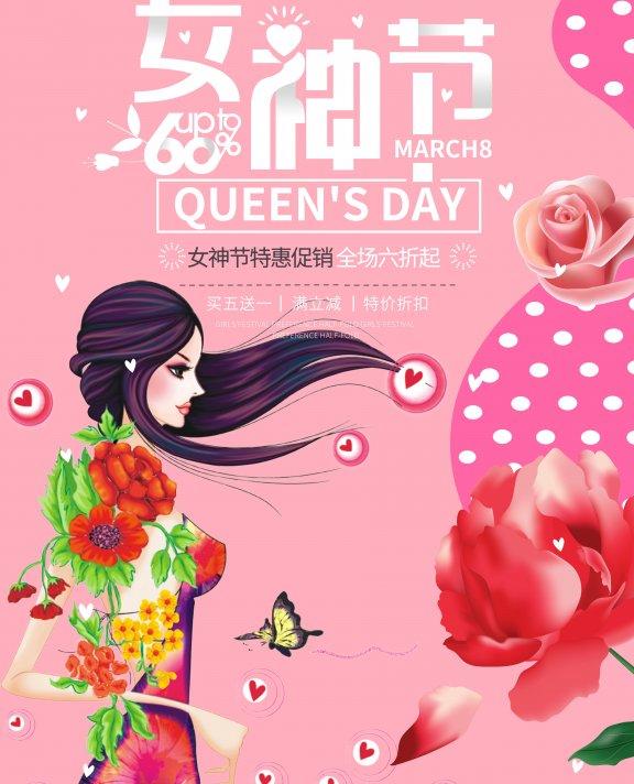 粉色系列三八妇女节38女神节|促销|表白海报模板