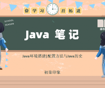 Java环境搭建|配置方法与Java历史-Java笔记